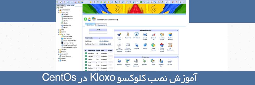 آموزش نصب پنل Kloxo در CentOs