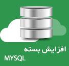 افزایش اندازه بسته MySQL در لینوکس
