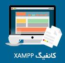کانفیگ حرفه ای زمپ برای ویبولتین