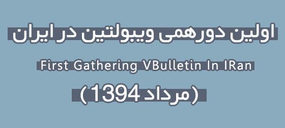 اولین دورهمی ویبولتین در ایران