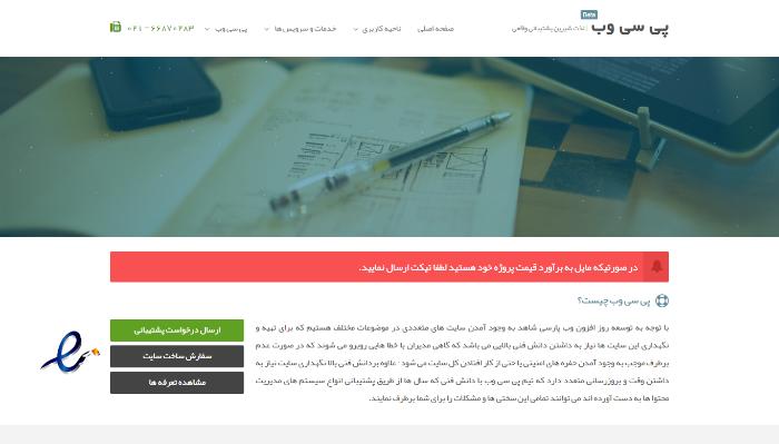 رونمایی از نسخه سوم پی سی وب