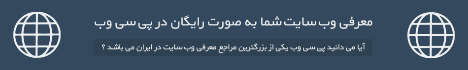 معرفی سایت شما در پی سی وب به صورت رایگان
