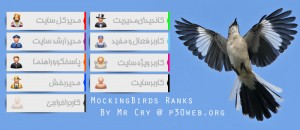 mockingbirdsranks