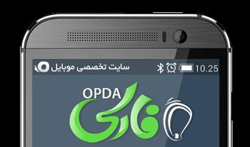 معرفی انجمن تخصصی موبایل اُ پی دی اِی فارسی