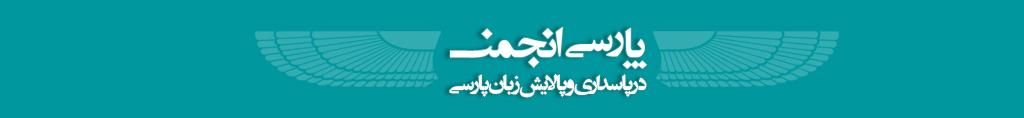 معرفی سایت پارسی انجمن