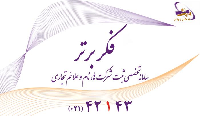 معرفی سایت ثبت شرکت فکر برتر