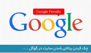 cheek_penalty