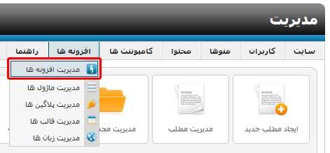 آموزش نصب قالب در جوملا - نصب قالب در جوملا فارسی
