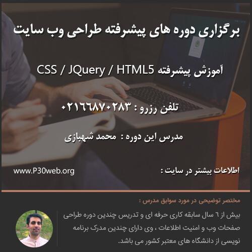 دوره آموزشی طراحی وب - پیشرفته