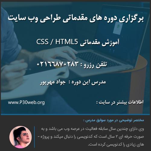 دوره آموزشی طراحی وب - مقدماتی