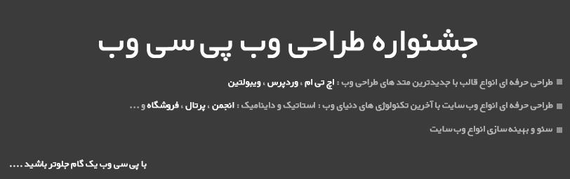 نخستین جشنواره طراحی وب پی سی وب – به مدت محدود