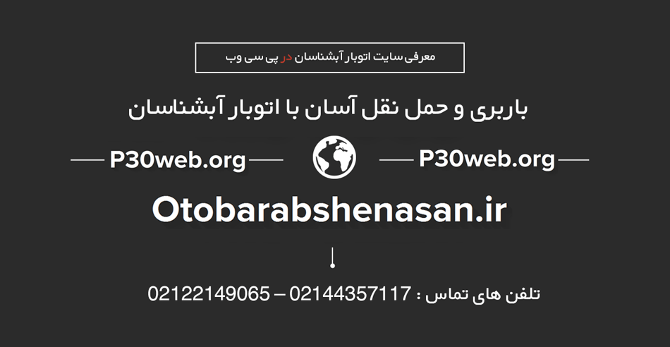 اتوبار آبشناسان – معرفی سایت + [ویدیو]