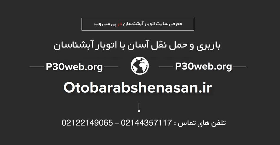 اتوبار آبشناسان - معرفی سایت