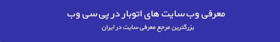 معرفی وب سایت های اتوبار