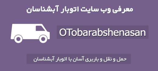 معرفی سایت اتوبار آبشناسان