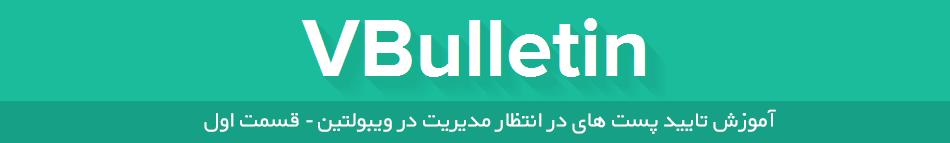 آموزش تایید پست های در انتظار مدیریت در ویبولتین