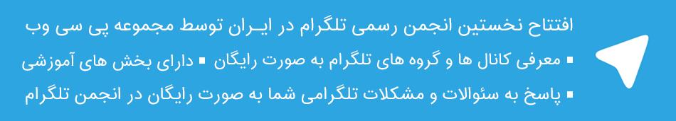افتتاح انجمن تلگرام | telegram