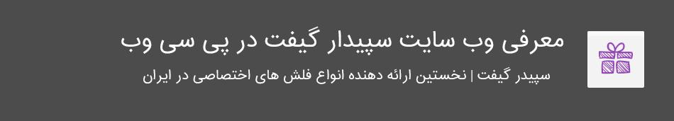 معرفی سایت سپیدار گیفت