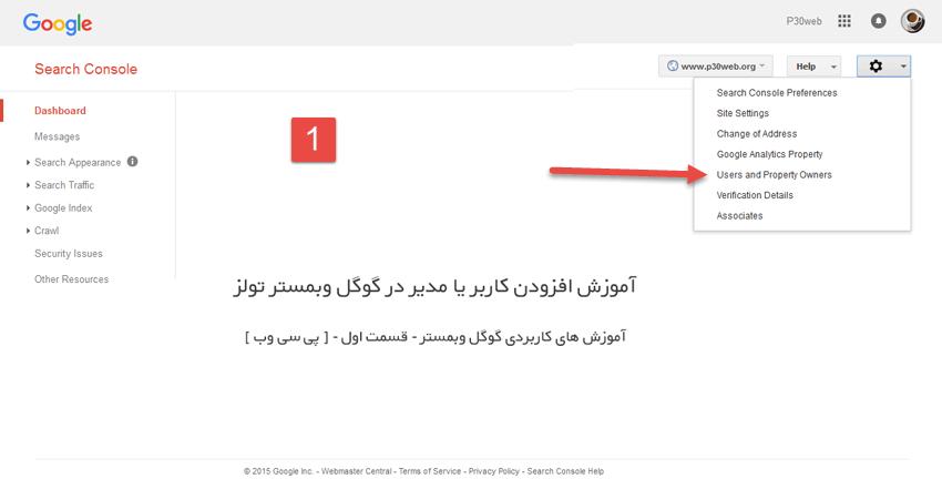 آموزش اضافه کردن کاربر به گوگل وبمستر تولز