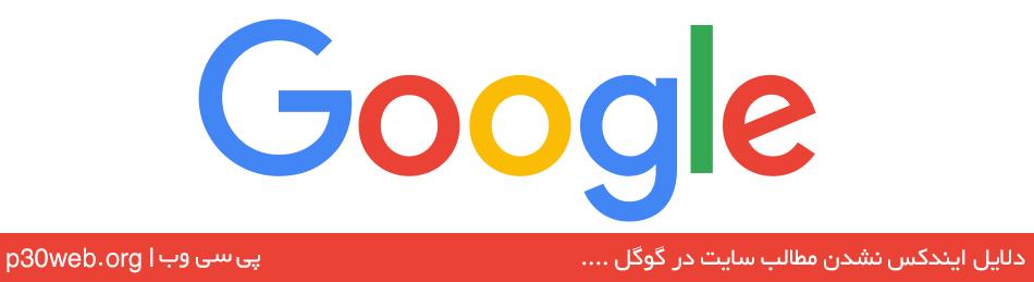 دلایل ایندکس نشدن مطالب شما در گوگل
