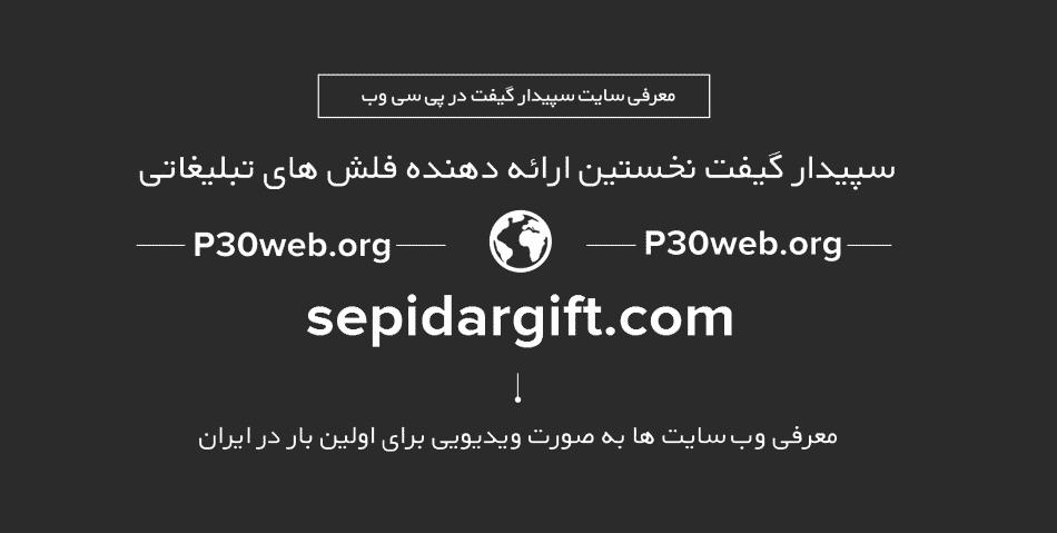 نقد و بررسی وب سایت سپیدار گیفت