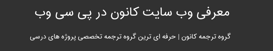 معرفی سایت کانون در پی سی وب