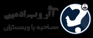 مصاحبه ای ار وب ادمین با پی سی وب