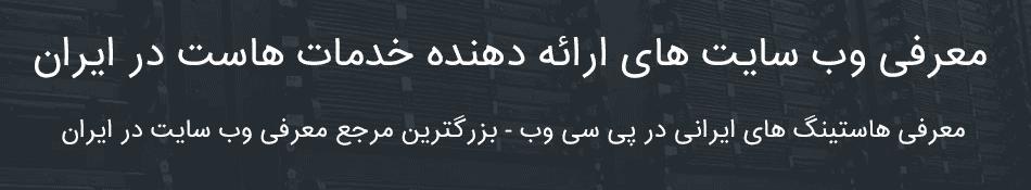 معرفی هاستینگ های ایرانی