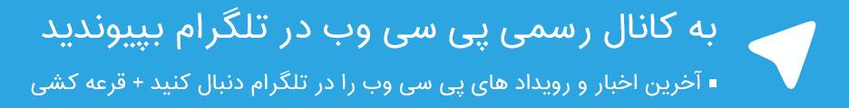 شروع مجدد فعالیت کانال تلگرام پی سی وب