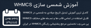 p30web-WHMCS-shamsisaz