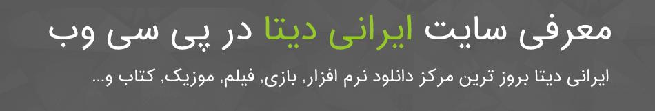معرفی سایت ایرانی دیتا