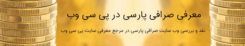 معرفی وب سایت صرافی پارسی