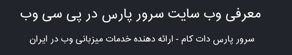 معرفی سایت سرور پارس