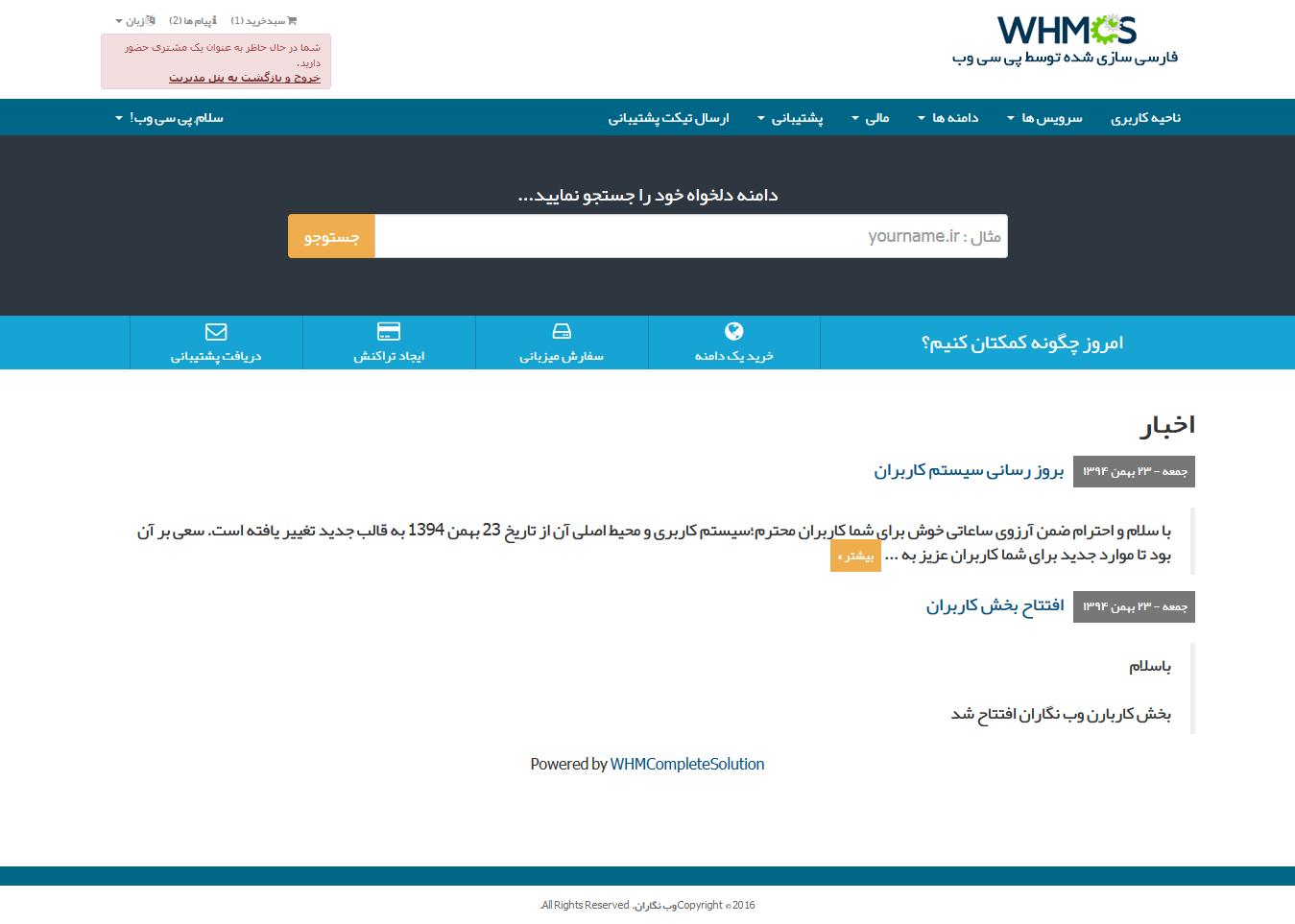 دانلود قالب whmcs 6