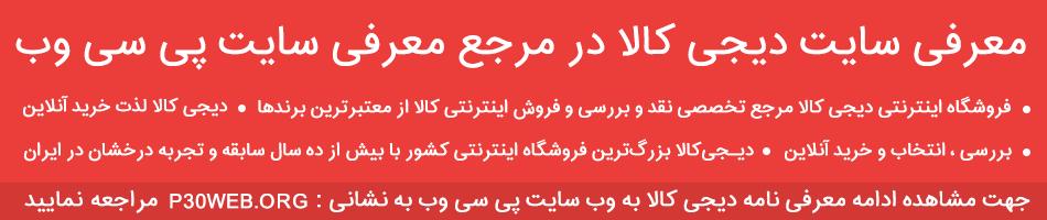 معرفی سایت دیجی کالا - معرفی وب سایت digikala.com در پی سی وب