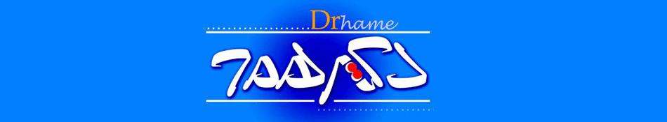 drhame-p30web