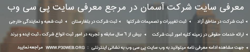 معرفی سایت شرکت آسمان