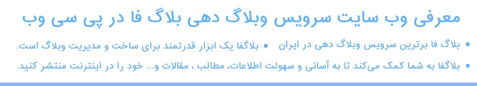 معرفی سایت بلاگ فا