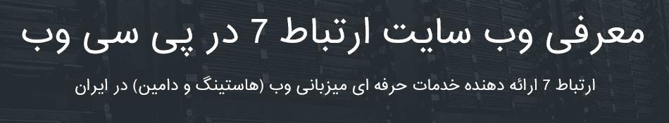معرفی وب سایت ارتباط ۷