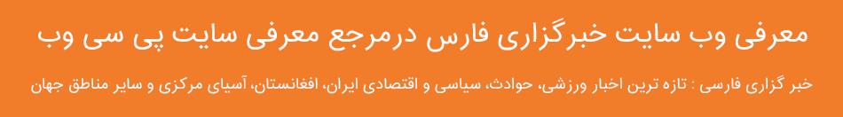 معرفی سایت خبرگزاری فارس