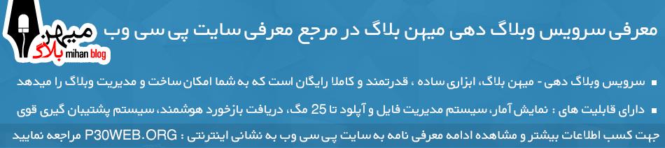 معرفی وب سایت میهن بلاگ