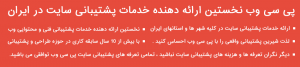 p30web-support-iran-website