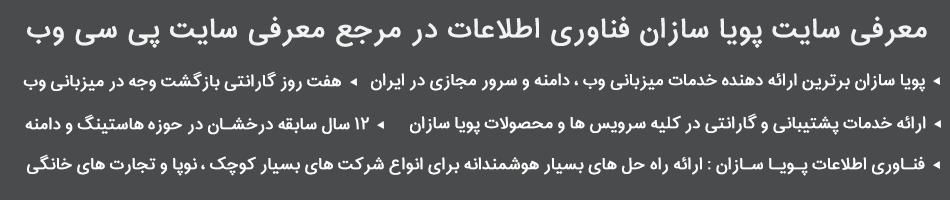 معرفی سایت پویا سازان