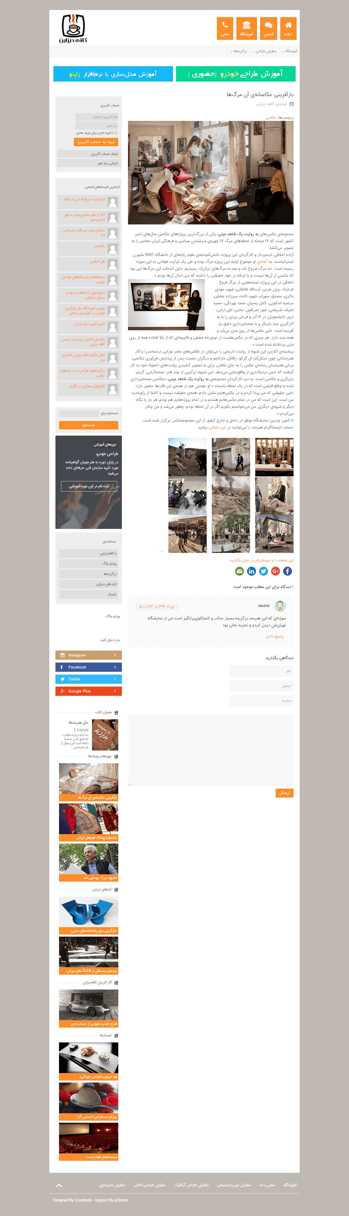 طراحی قالب وردپرس کافه دیزاین