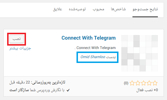 اتصال وردپرس به ربات تلگرام