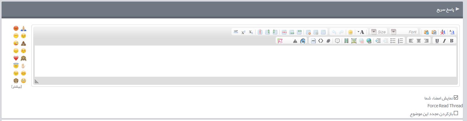 پلاگین اجبار کردن کاربر به خواندن تاپیک