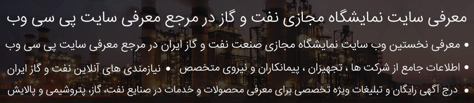 معرفی سایت نمایشگاه مجازی نفت و گاز