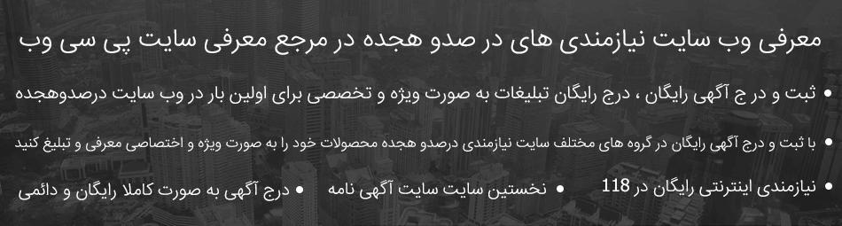 معرفی سایت در صدو هجده