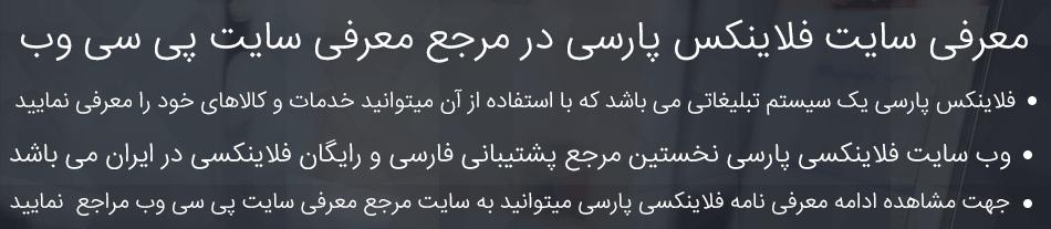 معرفی سایت فلاینکس پارسی
