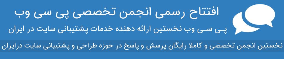 افتتاح انجمن سئو پی سی وب